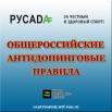Anti-doping_pravilo_RUS.png
