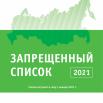 Запрещенный список 2021.png